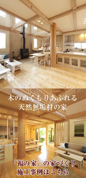 天然無垢の木の家「福の家」の家づくり