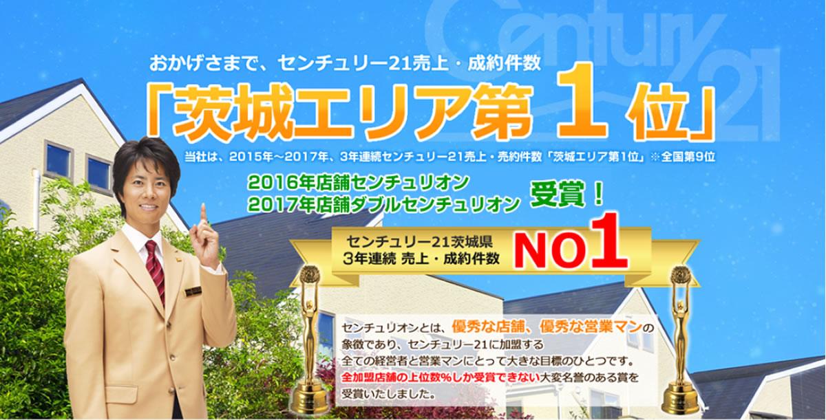 センチュリー21売上・成約件数3年連続茨城エリア第1位!